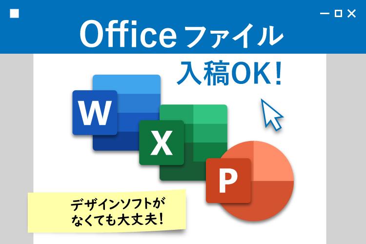 付箋本舗.COM_Office入稿できます